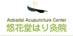 Aobadai Acupuncture Center|悠花堂はり灸院